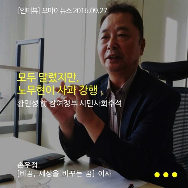 [인터뷰] 모두 말렸지만 노무현이 사과 강행