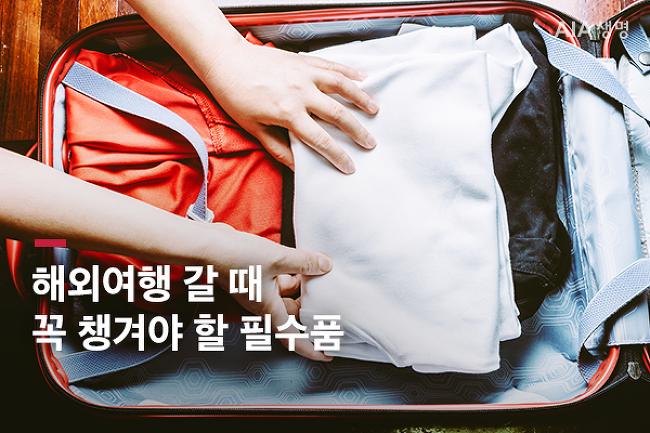 해외여행 갈 때 꼭 챙겨야 하는 필수품