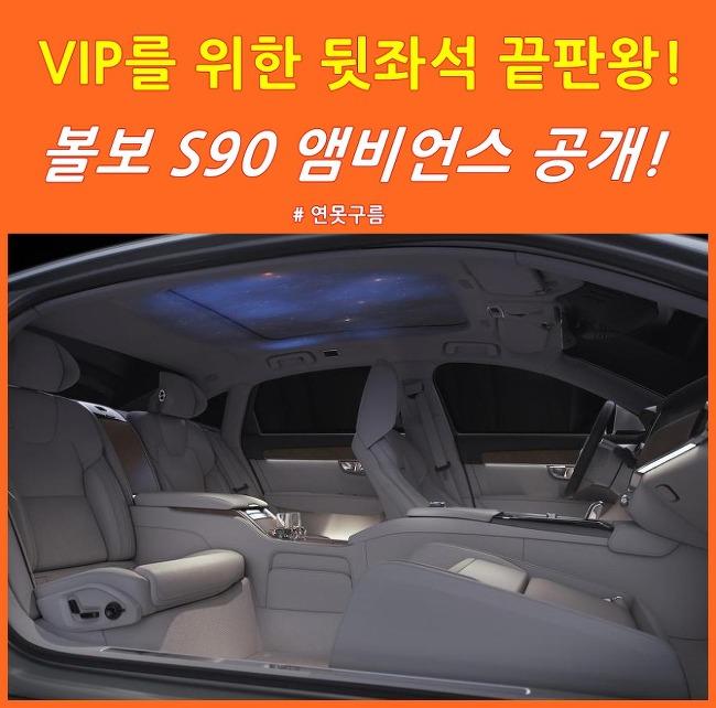 베일 벗은 볼보 S90 앰비언스! VIP를 위한 럭셔리카!