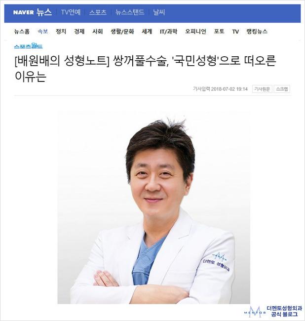 [스포츠월드 칼럼 2편] 쌍꺼풀수술 국민성형으로 떠오른 이유.