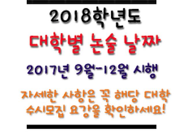 → [2017년 시행] 2018학년도 수시 논술 날짜/일정 - 대학별 : 수능 연기에 따른 변경