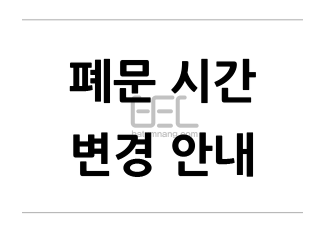 2018.03.02 - 폐문 시간 변경 안내