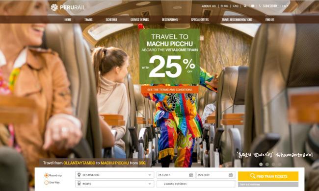 [휴먼의 남미여행] 마추픽추와 기차의 낭만(?) - 페루레일 예약하기(Peru Rail) -