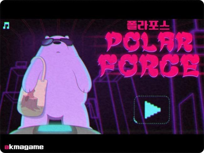 북극곰게임 - 폴라포스