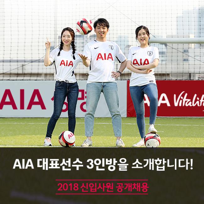 [AIA생명 대졸 신입사원 공개채용] AIA 대표선..