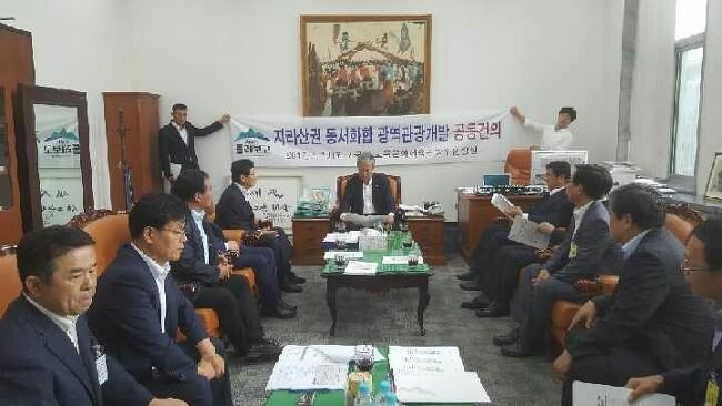 지리산권 동서화합 광역관광개발 공동건의