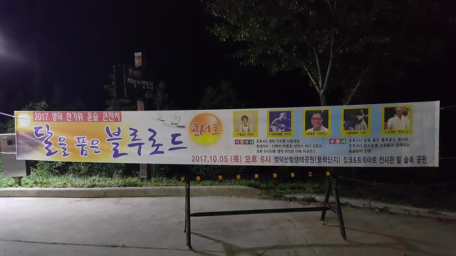 2017 영덕여행 한가위 윤슬 큰잔치 달을 품은 블루로드 콘서트 행복장터