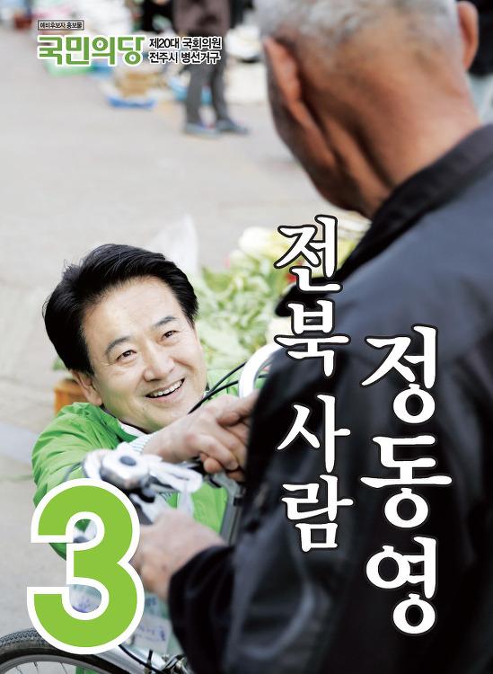 전북사람 정동영, 사랑의 빚을 갚겠습니다.