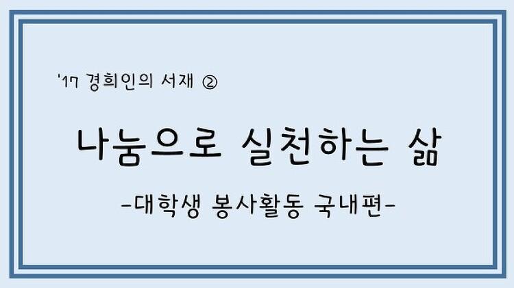 ['17경희인의서재②]나눔으로 실천하는 삶 -..