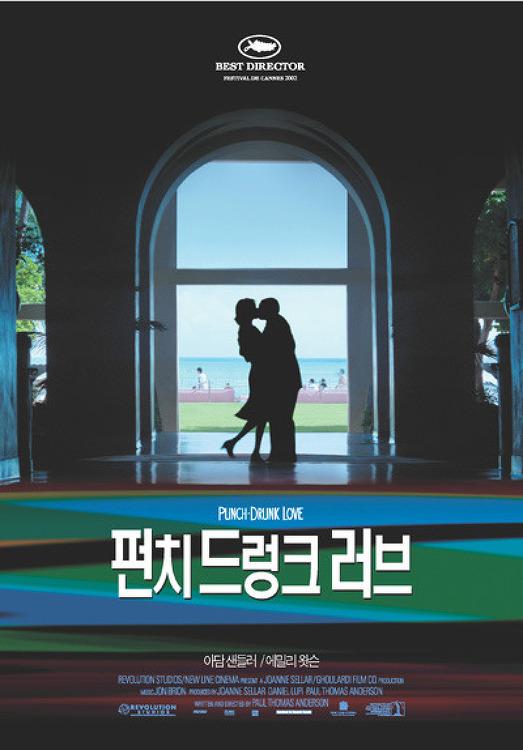 아담 샌들러의 영화 '펀치 드렁크 러브' - 위험한 순간에 찾아온 사랑