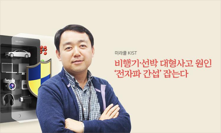 비행기·선박 대형사고 원인 '전자파 간섭' 잡는다
