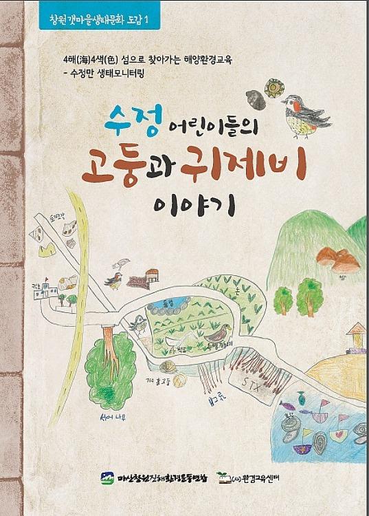 창원갯마을생태문화도감1 『수정 어린이들의 고둥과 귀제비 이야기』 발표회