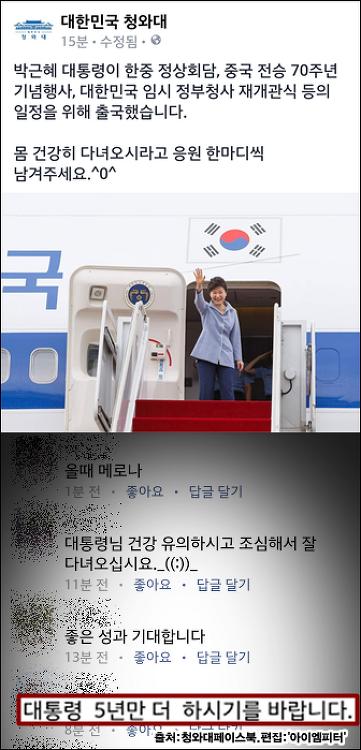 [포토] 한국에서 가장 무서운 댓글
