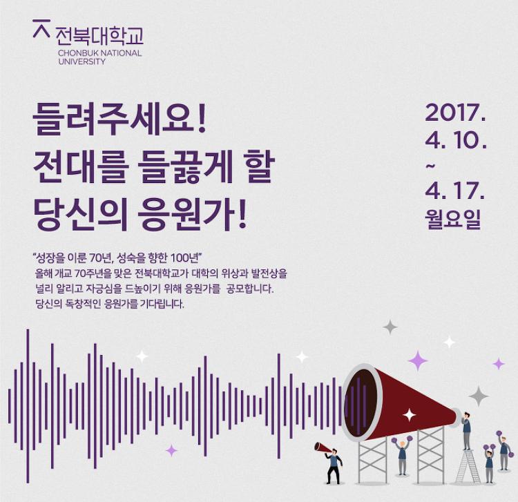 전북대학교 - 개교 70주년 기념 응원가 공모 (..