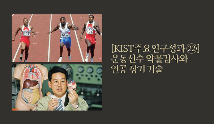 [KIST 주요연구성과 22] 운동선수 약물검사와 인공 장기 기술