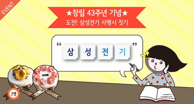 [이벤트] 삼성전기 창립 43주년 기념 사행시 짓기!