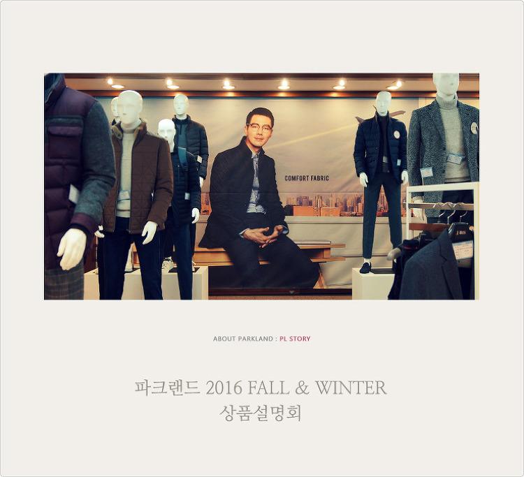 [F/W 시즌 상품설명회]파크랜드 2016 fall & winter 상품설명회 개최