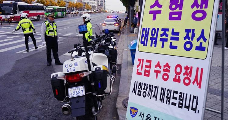 서울경찰 '수능을 부탁해!'