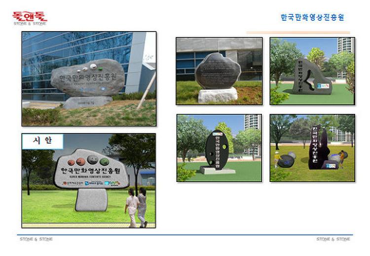 한국만화영상진흥원-준공기념석외 준공표지석
