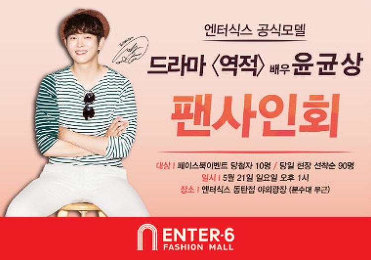 '역적' 윤균상, 5월 21일 엔터식스 동탄점에서 팬들과 만난다