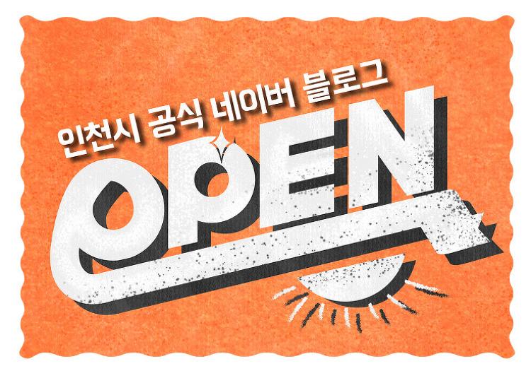 인천시 공식 블로그 이전 소식! 네이버 블로그로 놀러와주세요!