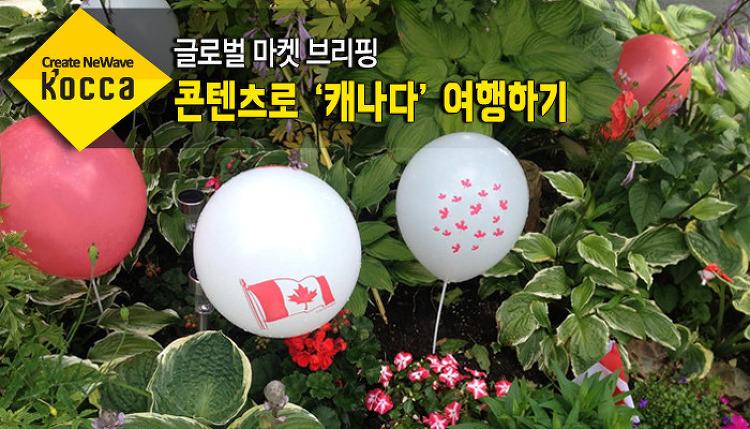 <글로벌 마켓 브리핑> 콘텐츠로 캐나다 여행하..