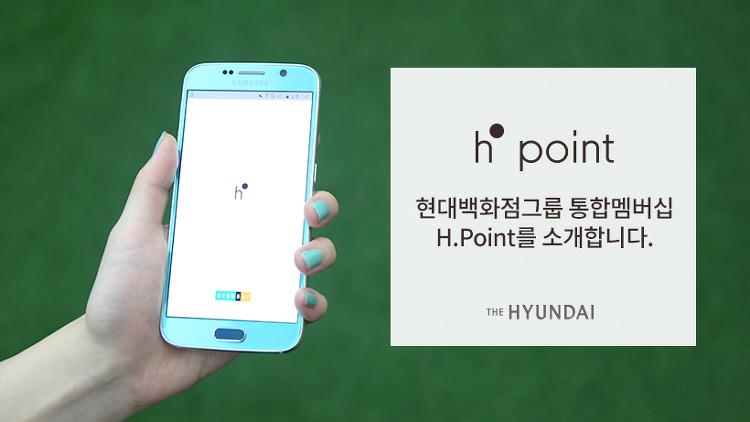 현대백화점그룹 통합멤버십, 함께 즐기는 H.Point를 소개합니다