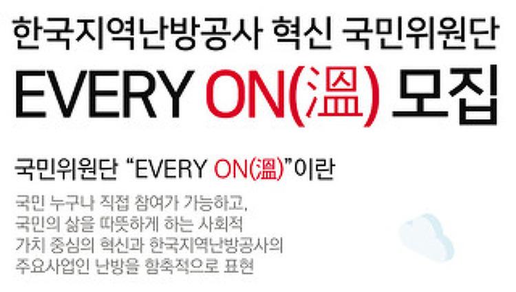 [안내] 혁신 국민위원단 'EVERY ON(溫)' 모집