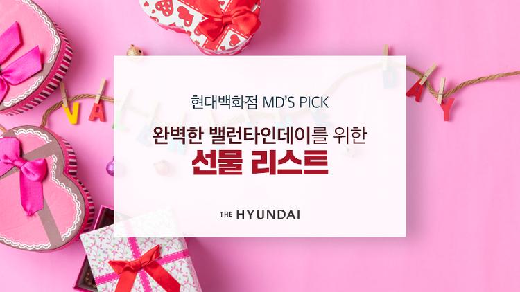 [현대백화점 MD's Pick] 완벽한 밸런타인데이를 위한 선물 리스트