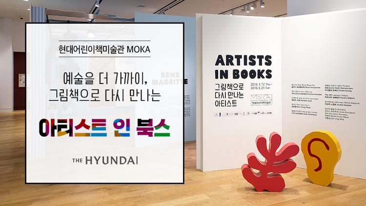 [현대어린이책미술관 MOKA] 예술을 더 가까이, 그림책으로 다시 만나는 '아티스트 인 북스'
