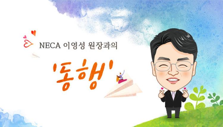 [이영성의 열 다섯 번째 '동행'] 일과 가정의 행복한 균형으로 건강하고 스마트한 NECA 만들기