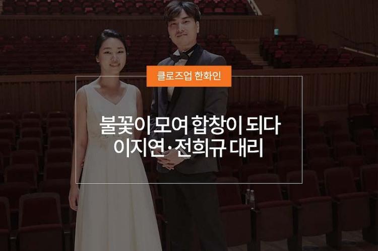 불꽃이 모여 합창이 되다! '한화 불꽃합창단'의 한화건설 이지연∙전희..