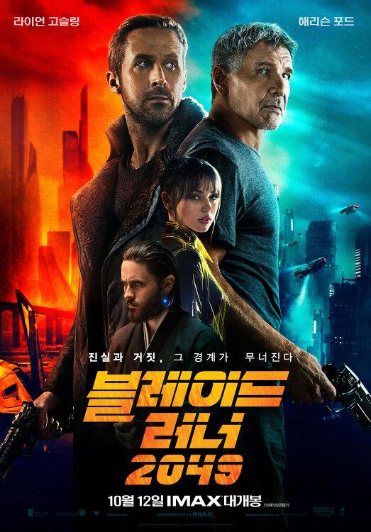 블레이드 러너 Blade Runner 2049 (2017)
