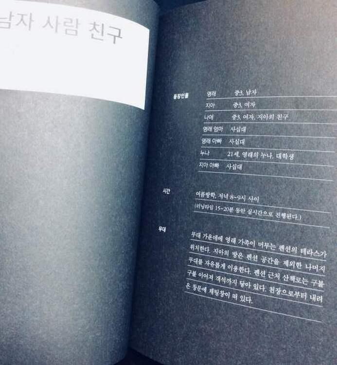 """[리뷰] 청소년 희곡집 """"우리는 적당히 가까워"""""""
