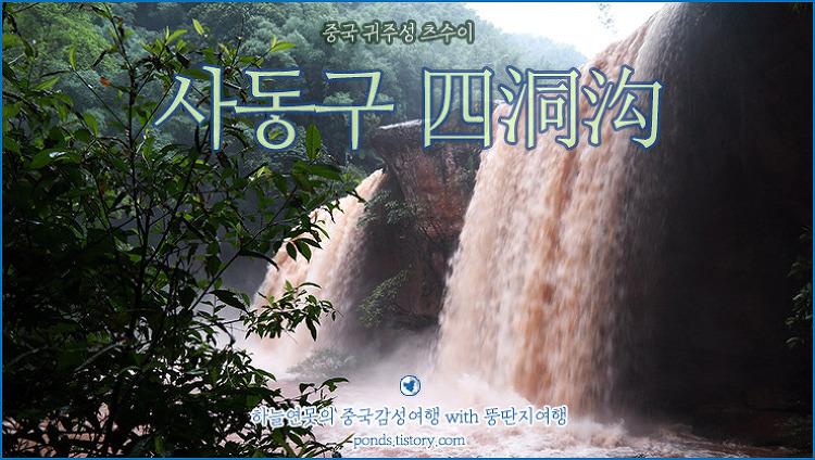 [중국 귀주성 츠수이 여행] 대나무숲과 폭포수의 앙상블, 사동구四洞沟 / 하늘연못의 중국 소도시여행기