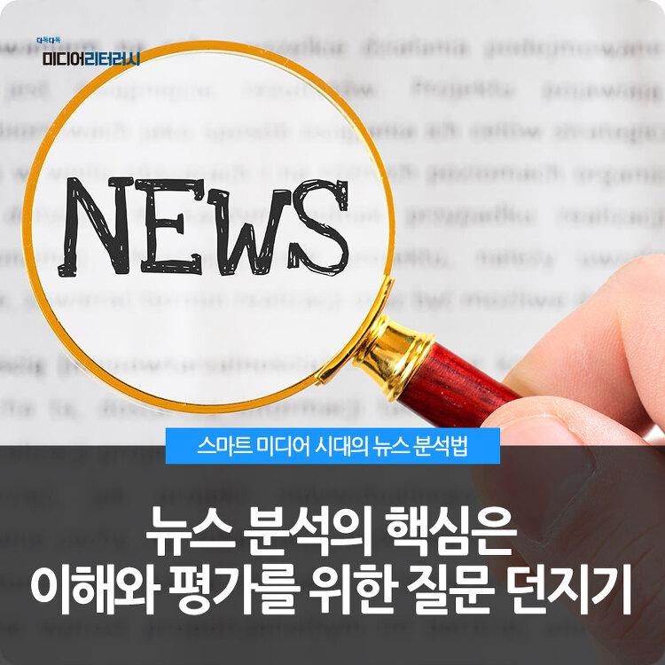 스마트 미디어 시대의 뉴스 분석법