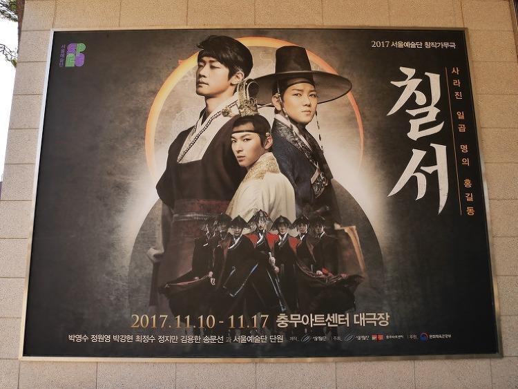 2017.11.11 - 뮤지컬 <칠서>