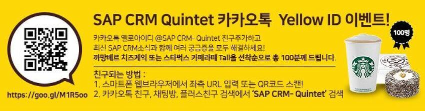 SAP CRM Quintet 카카오톡 옐로아이디 오픈