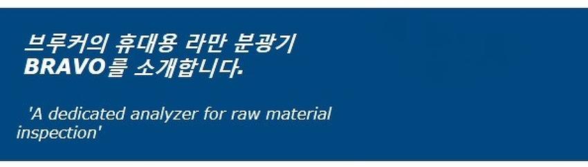 2월 25일 Bruker Raman / PAT 제약세미나 안내 (무료)