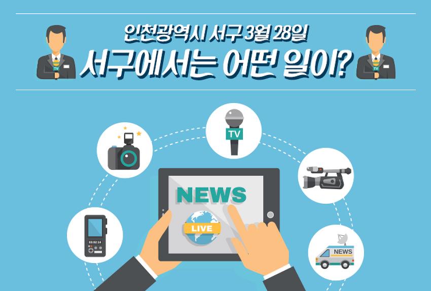 인천시 서구 3월 28일 뉴스 '서구에서는 어떤 일이?'