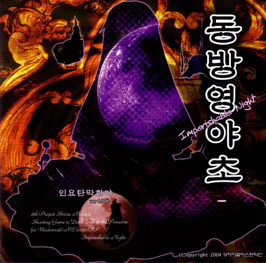 [PC]동방영야초 ~ Imperishable Night 한글수정패치