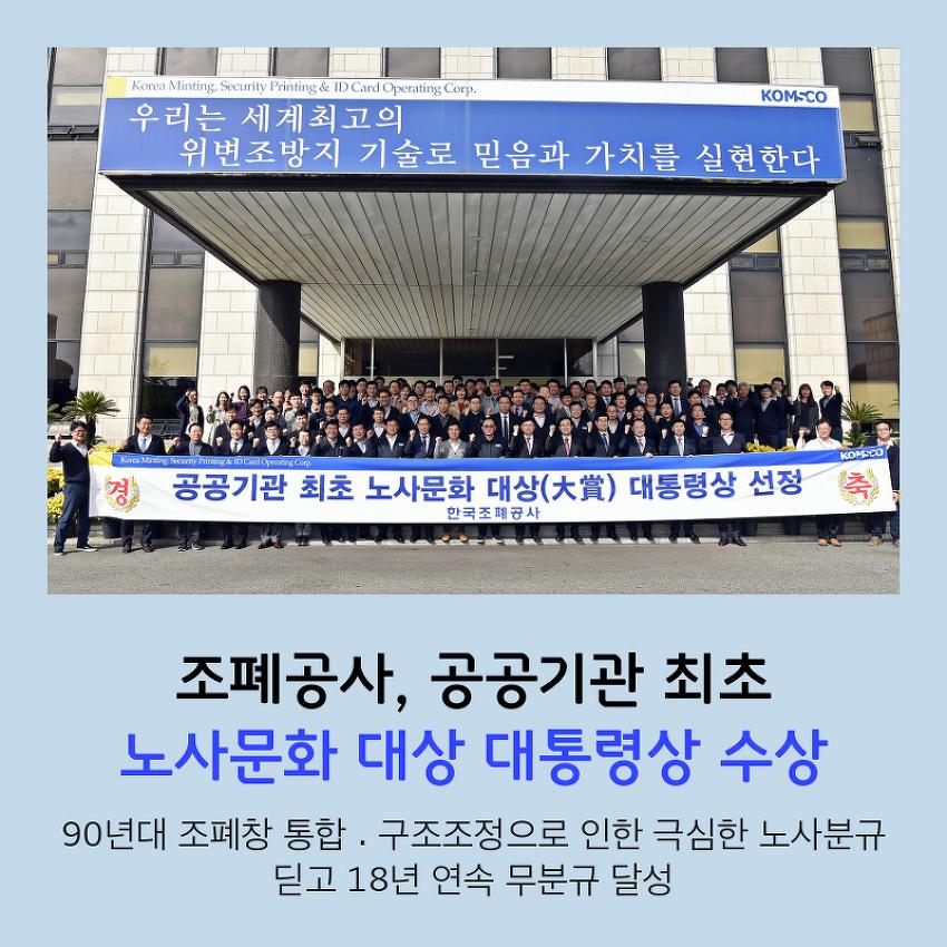 조폐공사, 공기업 최초'노사문화 대상'대통..