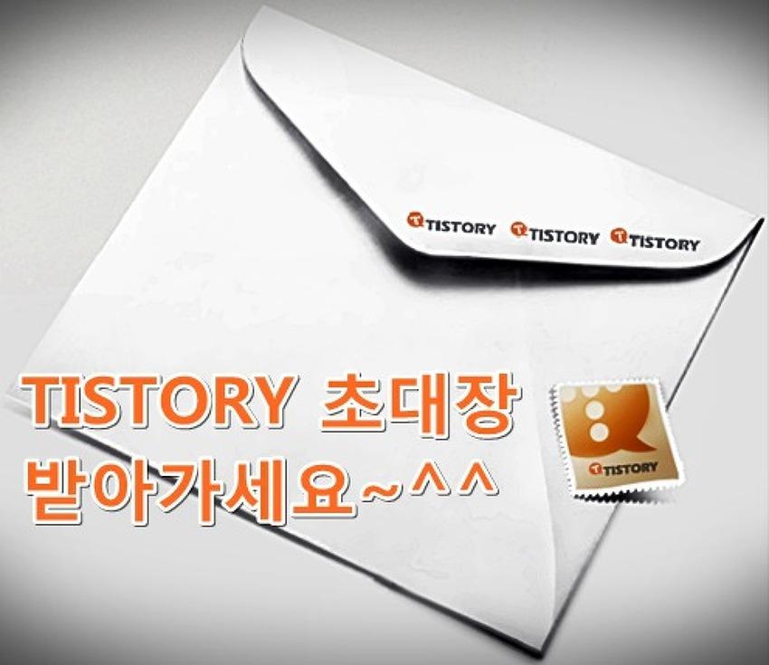 3월분 티스토리 초대장을 나눔합니다^^