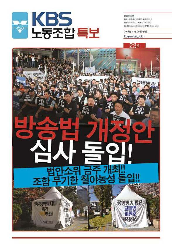 [특보 23호] 방송법 개정안 심사 돌입