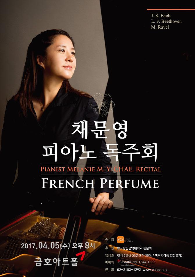 [04.05] 채문영 피아노 독주회 - 금호아트홀