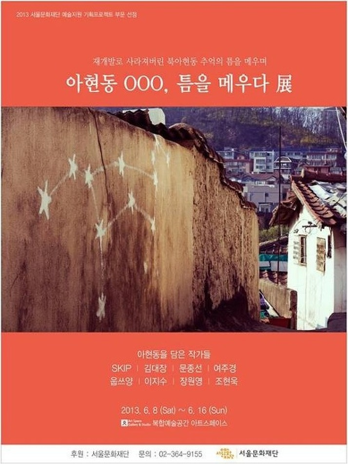 아현동 000, 틈을 메우다. 아트스페이스, 서울. 2013. 6.