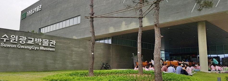 '문화가 있는 날'에 <수원광교박물관>을 찾아보세요