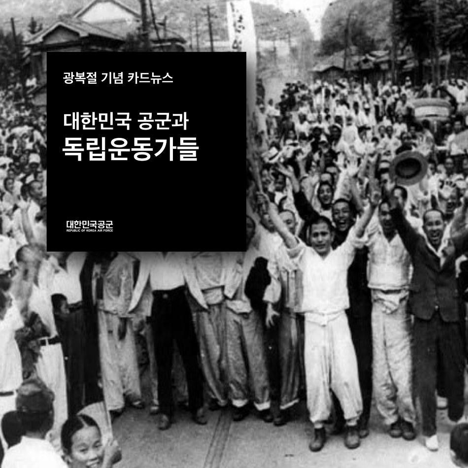 [카드뉴스] 제73주년 광복절을 맞아