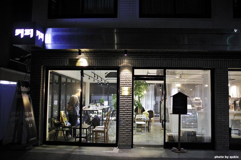 [서강대 신수동 카페] 경의선 숲길공원 카페, 커피미업 센서리랩