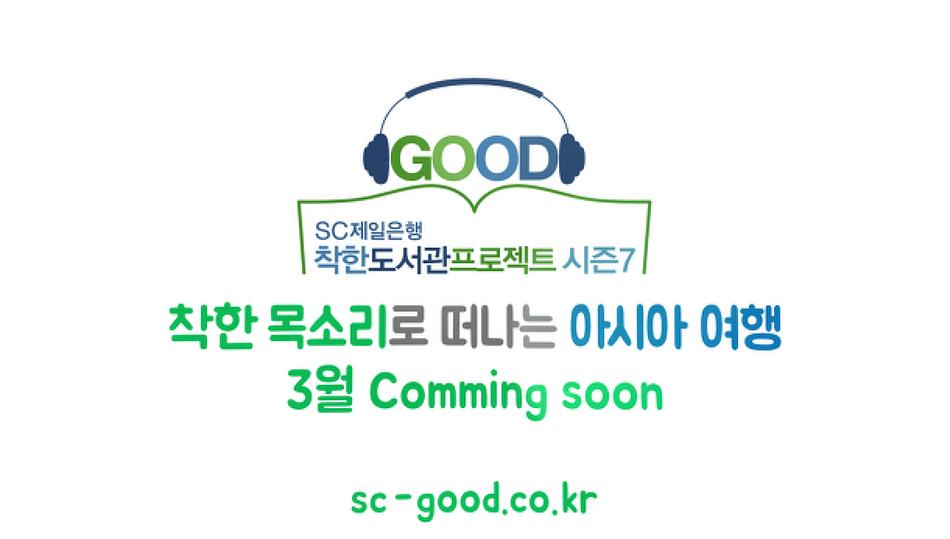더 착한 여행사진 나눔 이벤트, SC제일은행 착한도서관프로젝트 시즌7